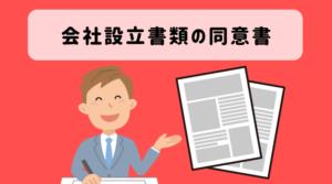 株式会社設立の同意書
