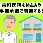 M&Aや事業承継で歯科医院を開業