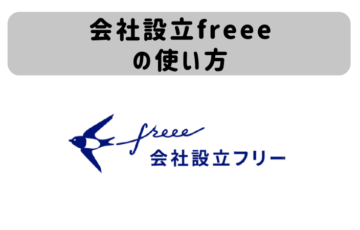 会社設立freeeの使い方